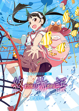 Blu-ray&DVD | TVアニメ「終物...